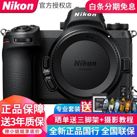 颜控的品质之选尼康(NIikon)Z6全画幅微单数码相机(273仅售13899.00元