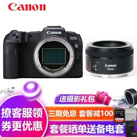 出游好选择佳能(Canon)EOS RP 微单相机全画幅专微仅售9038.00元
