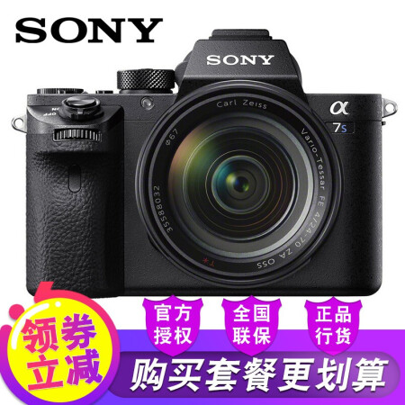 颜控的品质之选索尼(SONY)ILCE-7SM2/a7sm2 a仅售18180.00元
