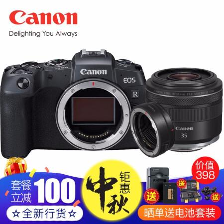 复古颜值之选佳能(Canon)EOS RP 微单相机全画幅专微仅售12459.00元