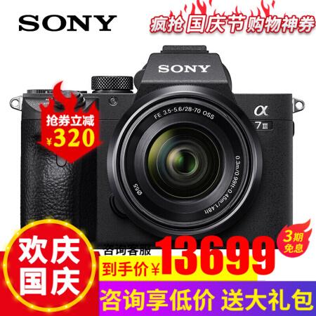 颜控的品质之选索尼(SONY)ILCE-7M3/A7M3/a73仅售13999.00元