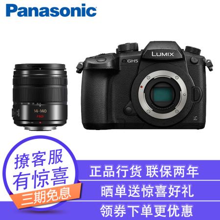 全性能专业相机松下(Panasonic)DC-GH5GK/GH5仅售12300.00元