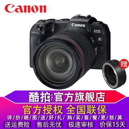 颜控的品质之选佳能(Canon)EOS RP 全画幅微单数码相机仅售15620.00元
