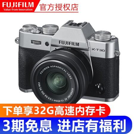 全性能专业相机富士(FUJIFILM)X-T30/XT30微单电仅售6499.00元