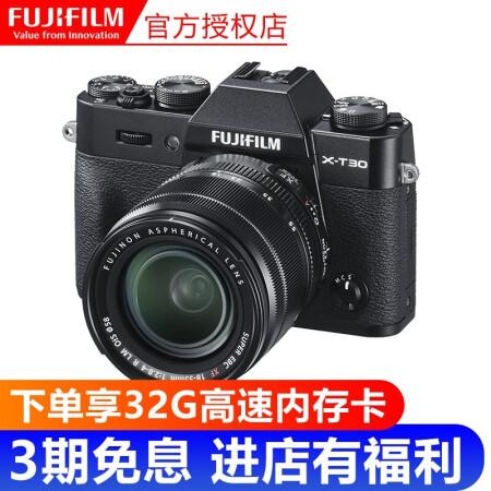 全性能专业相机富士(FUJIFILM)X-T30/XT30微单电仅售8499.00元
