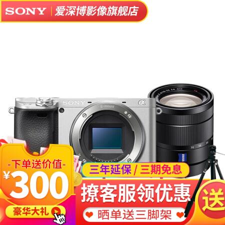 亲民相机索尼(SONY)ILCE-6400/a6400 a仅售10699.00元