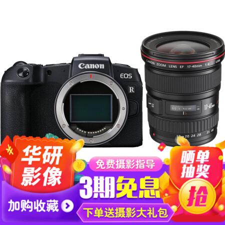 高品质相机佳能(Canon)EOS RP 微单相机全画幅 佳仅售12988.00元