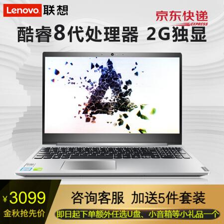 性价比派玩家的春天联想ideapad340C 15.6英寸超轻薄笔记仅售3099.00元