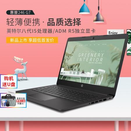 强悍性能玩出内力惠普(HP)246 G6 G7 14英寸商用办公笔仅售3499.00元