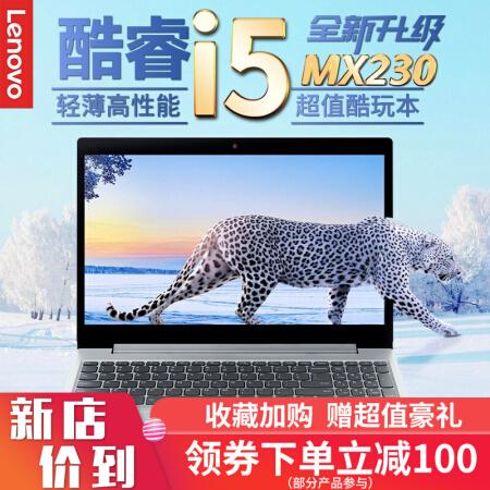 性能与人气爆棚联想笔记本L340-15.6英寸新8代酷睿i5/i仅售6299.10元