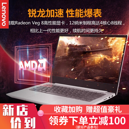 工作于生活的无缝切换联想 笔记本电脑 小新14 四核R5级本全面屏轻薄仅售6299.10元