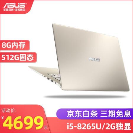 性价比派玩家的春天华硕(ASUS) 灵耀S4300/S5300 2G仅售4899.00元