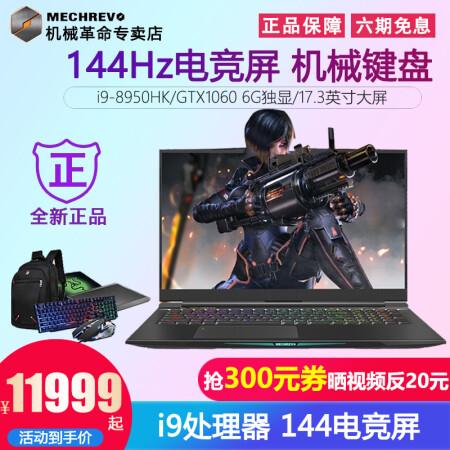 强悍性能玩出内力机械革命深海泰坦X8Ti-PLUS 17.3英寸7仅售12299.00元