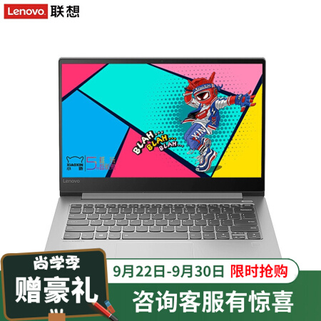 商务办公的理想之选联想小新air14 酷睿i5 14英寸超轻薄笔记本仅售5399.00元