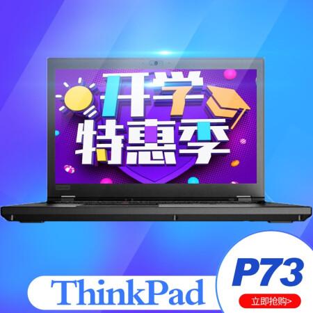 工作于生活的无缝切换LENOVO联想ThinkPad P72/P73 仅售37500.00元