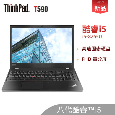 冷酷的性能怪兽联想ThinkPad T590 15.6英寸201仅售17499.00元