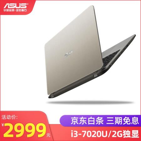 性价比派玩家的春天华硕(ASUS) 顽石Y4000超薄笔记本电脑窄边仅售3499.00元