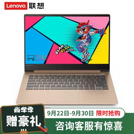 出差办公利器联想小新air14 酷睿i5 14英寸超轻薄笔记本仅售4999.00元