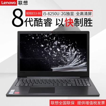 简约高效联想笔记本昭阳E53-80 15.6英寸大学生性能仅售4399.00元