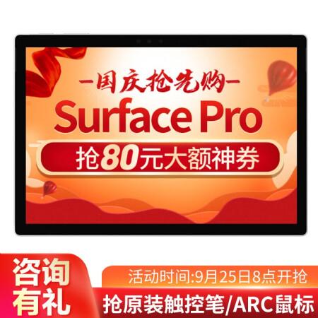 设计与科技的完美融合微软(Microsoft) 新New Surfac仅售9888.00元