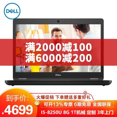 强悍性能玩出内力戴尔(DELL) Latitude 5490 14仅售4799.00元
