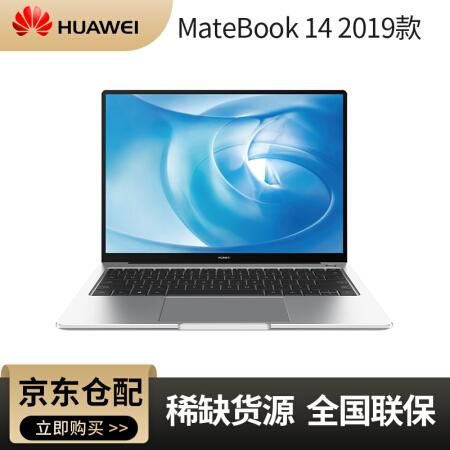 商务办公的理想之选华为笔记本MateBook 14 超薄本全面屏手提仅售5999.00元