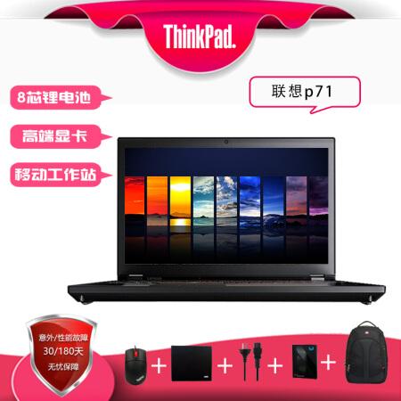 简约高效美版 ThinkPad P73新款 联想 P72/仅售18300.00元