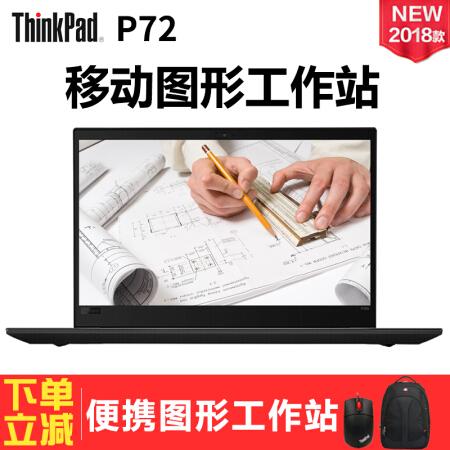 工作于生活的无缝切换美版 ThinkPad P73新款 联想 P72/仅售16600.00元
