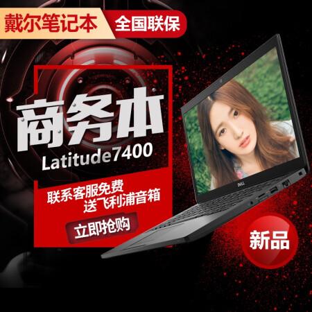 冷酷的性能怪兽戴尔(DELL) Latitude7400 14英仅售7399.00元