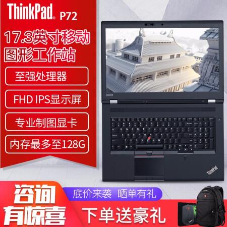 强悍性能玩出内力ThinkPad 联想 P72  17英寸4K超清仅售29500.00元