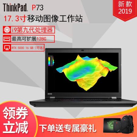 工作于生活的无缝切换美版 ThinkPad P73新款 联想 P72/仅售22600.00元