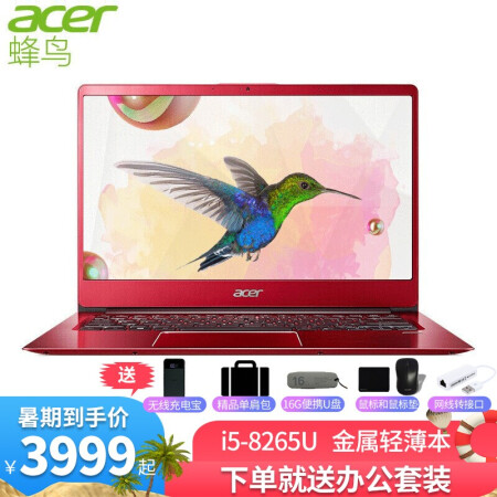 诠释什么叫性价比宏碁(acer) 宏碁(Acer)蜂鸟Swift3仅售4099.00元