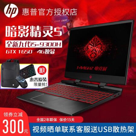 性能与人气爆棚惠普(HP)暗影精灵5代 酷睿9代i5/i7 笔记仅售7499.00元