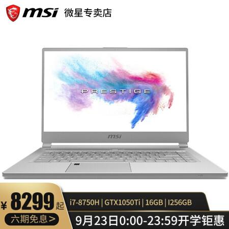 工作于生活的无缝切换微星(MSI)P65新世代 15.6英寸金属窄边框仅售8699.00元