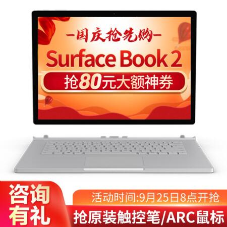 设计与科技的完美融合微软(Microsoft)新Surface Boo仅售20816.00元