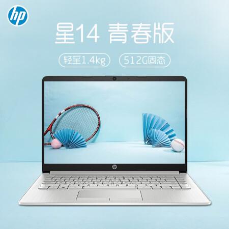 强悍性能玩出内力惠普(HP)星系列 青春版 14/15英寸轻薄窄边仅售6099.00元