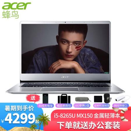 商务办公的理想之选宏碁(acer) 宏碁(Acer)蜂鸟Swift3仅售4899.00元