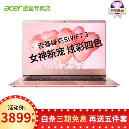 """做工作中的""""全职高手""""宏碁(Acer)宏基蜂鸟Swift3 微边框金属轻仅售4699.00元"""