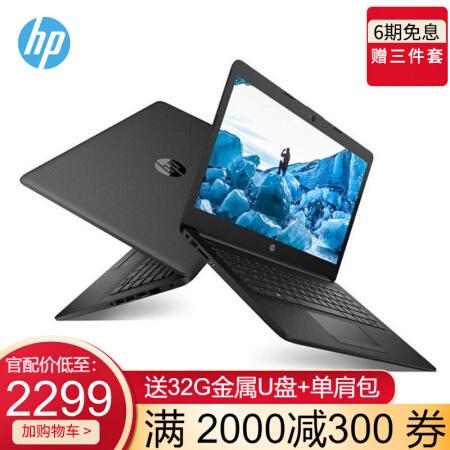 设计与科技的完美融合惠普(HP)14英寸小欧14s 轻薄便携 商务办公仅售2799.00元