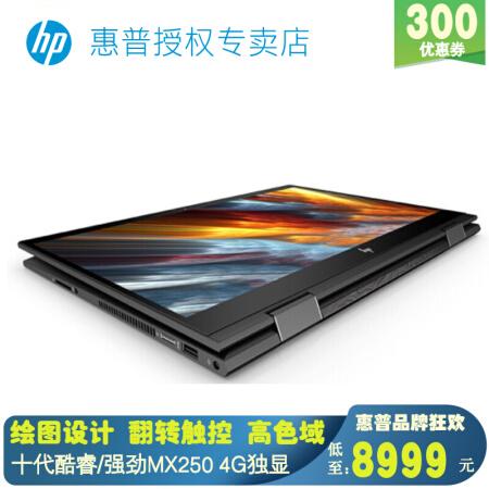 商务办公的理想之选惠普(HP) 薄锐ENVY x360 15.6英寸仅售8999.00元