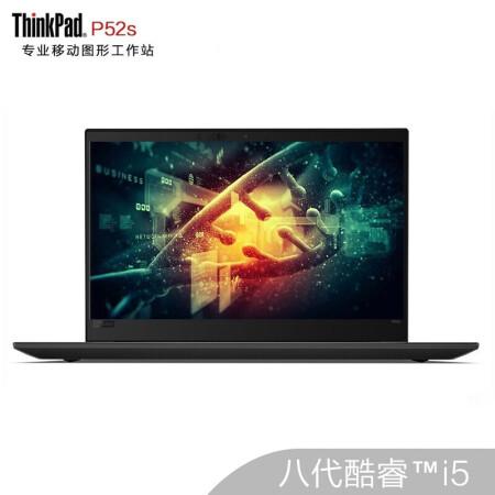 冷酷的性能怪兽联想ThinkPad P52S英特尔酷睿i5/i7仅售12499.00元