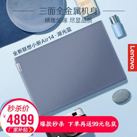 性能与人气爆棚联想 小新Air14 轻薄笔记本电脑 14英寸商务仅售4899.00元