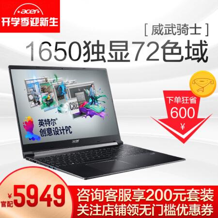 工作于生活的无缝切换acer宏碁宏基A715 金属超轻薄微窄边框笔记本仅售7199.00元