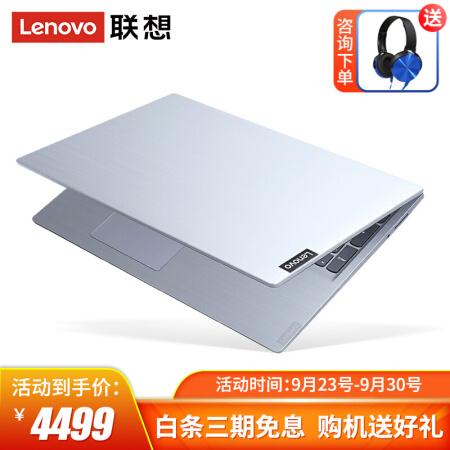 工作于生活的无缝切换联想IdeaPad340C笔记本电脑超轻薄便携手提仅售4599.00元