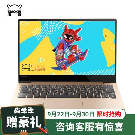 设计与科技的完美融合【2019新款】联想小新Air 13.3英寸超轻薄仅售7399.00元