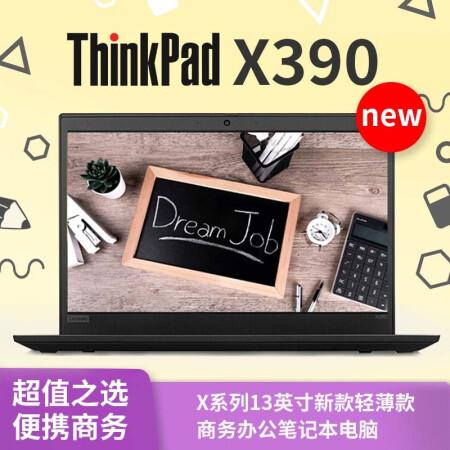 商务办公的理想之选联想(Lenovo)ThinkPad X280 X仅售8600.00元