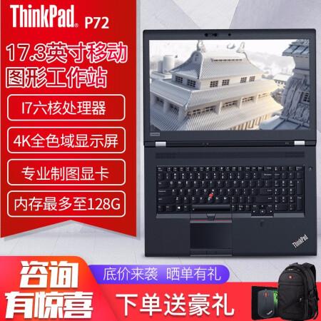 性价比派玩家的春天ThinkPad 联想 P72  17英寸4K超清仅售29990.00元