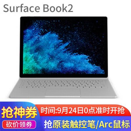 性价比派玩家的春天微软(Microsoft)Surface Book仅售24138.00元