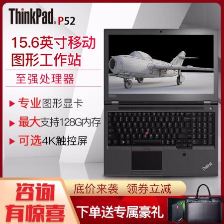 工作于生活的无缝切换ThinkPad联想P52 15.6英寸新款移动工仅售49999.00元