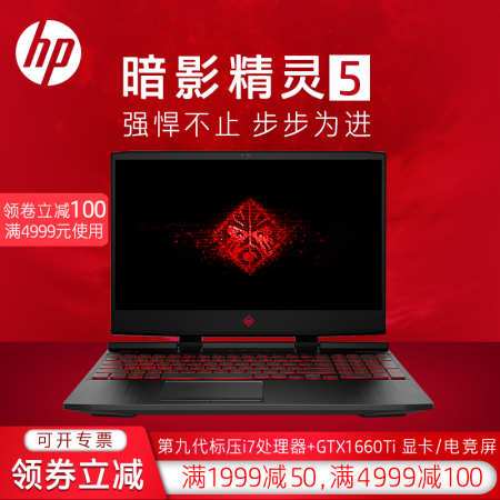 商务办公的理想之选惠普(HP)暗影精灵5 15.6英寸游戏笔记本电脑仅售9899.00元